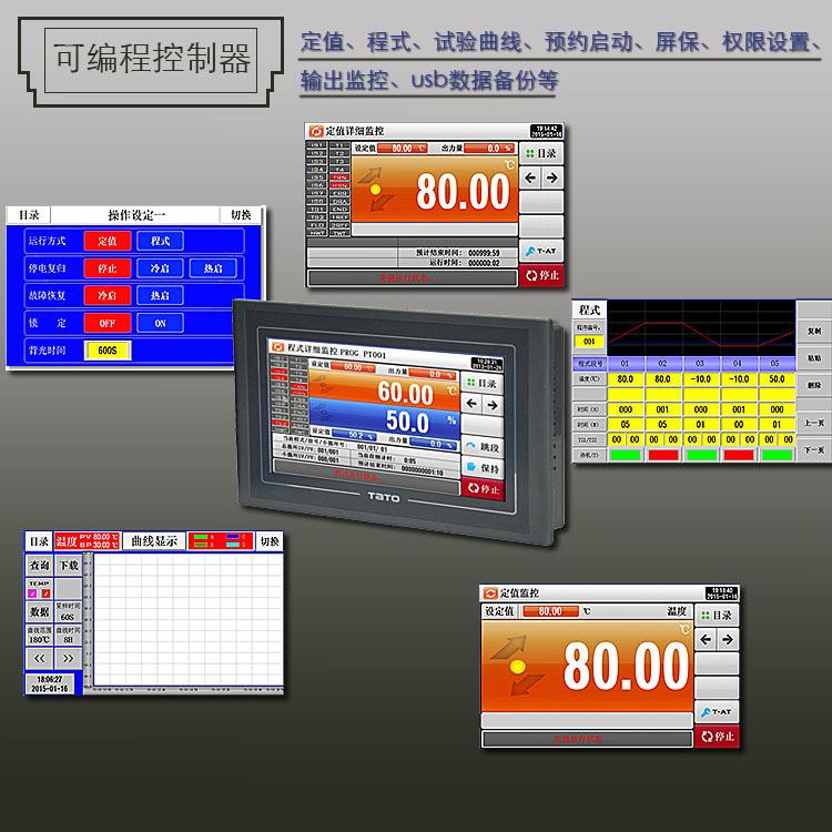 高低温交变湿热箱控制仪表