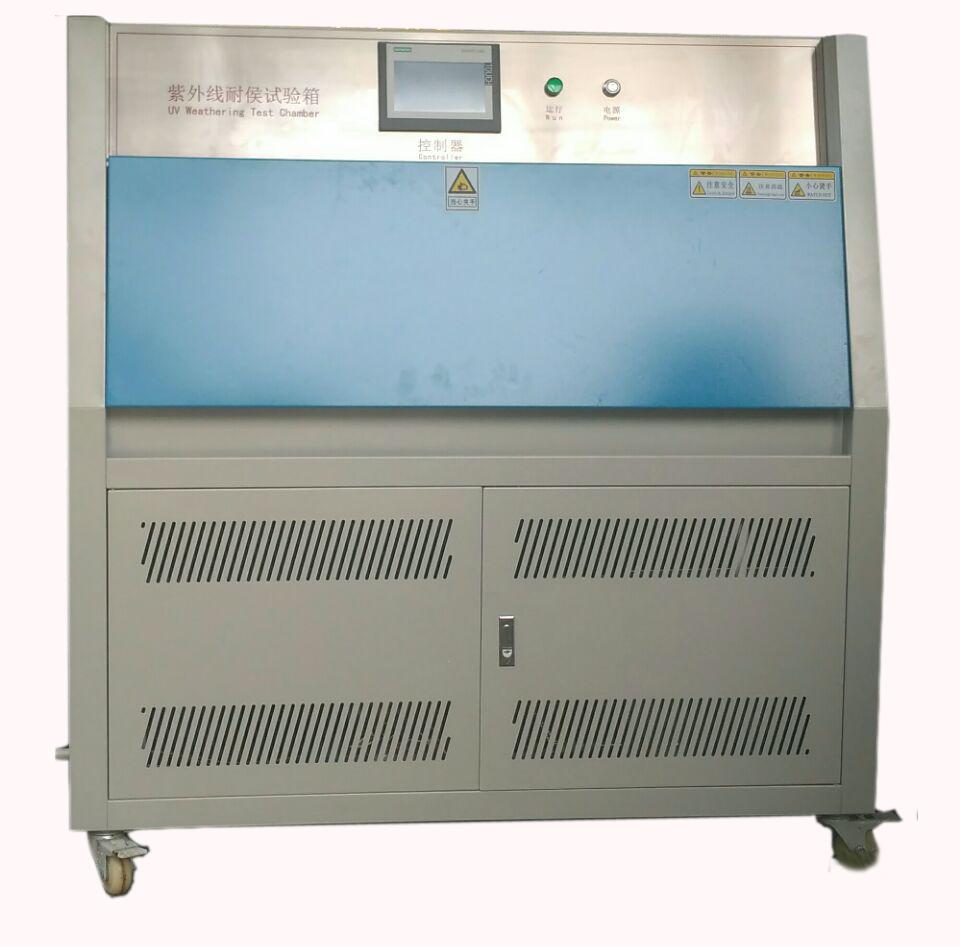 耐受紫外线老化试验箱