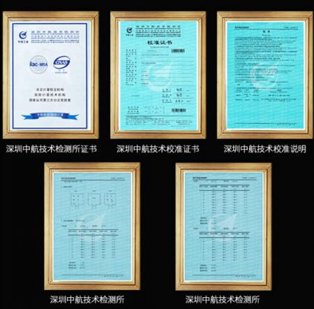 第三方计量院权威认证证书