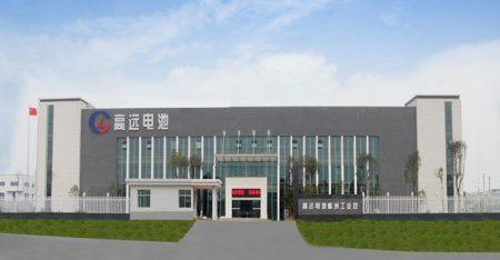 湖南高远电池公司正门